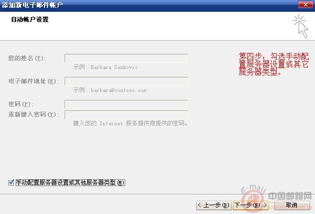 qq企业邮箱绑定outlook2007设置方法图片