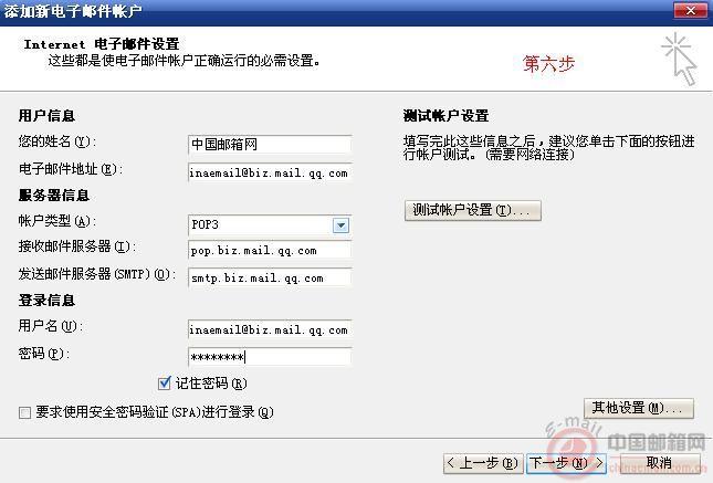 qq企业邮箱绑定outlook2007设置方法