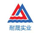 耐晟实业|上海网站建设