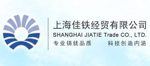 上海佳铁经贸有限公司